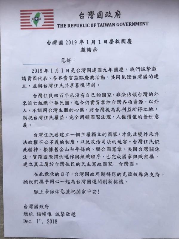 台灣國政府發出建國元年國慶邀請函。(取自台灣國政府臉書)