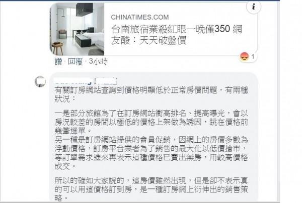 台南旅宿遭錯誤訊息誤導,網友掀筆戰,市府官員在臉書PO文正面回應迎擊。(擷自臉書)