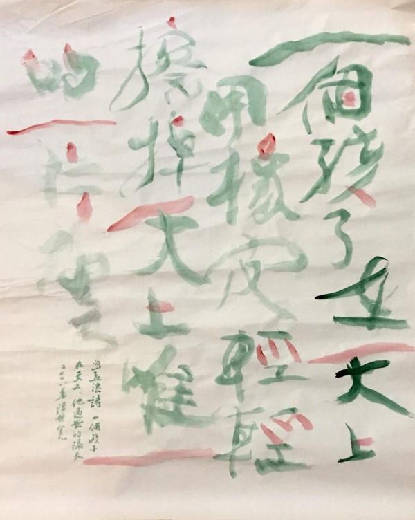 與中國六四流亡詩人孟浪結緣16年的台灣意象書法家陳世憲,在孟浪病逝後以書法創作,帶來台灣人的思念。(圖由陳世憲提供)