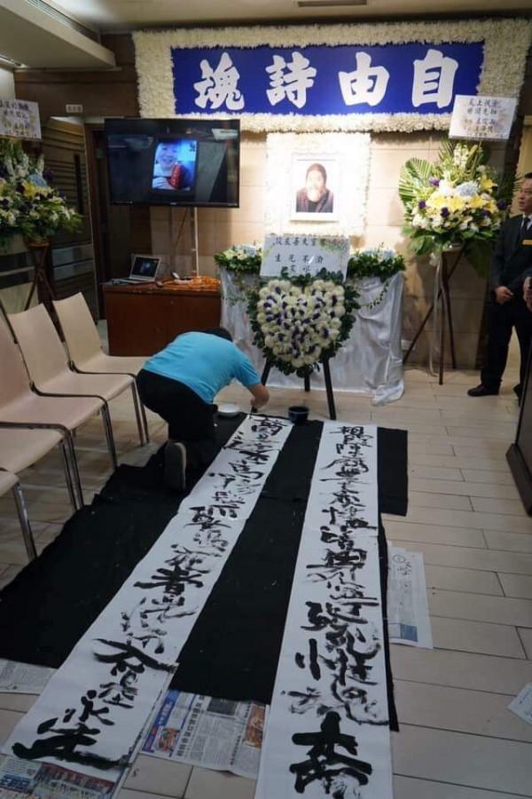 與中國六四流亡詩人孟浪結緣16年的台灣意象書法家陳世憲,在孟浪葬禮上書寫輓聯。(圖由陳世憲提供)