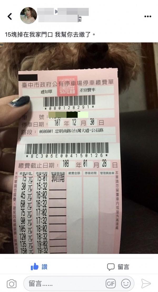 年輕美眉PO停車繳費單,表示撿到該單已幫忙去繳費了。(圖擷自地方臉書社團)