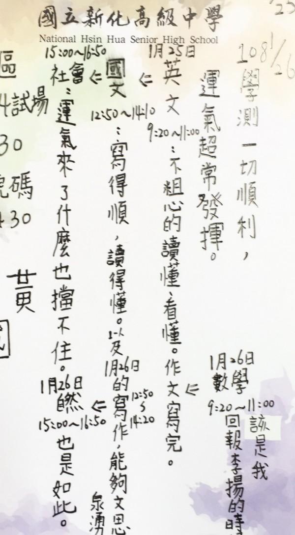 學子們將心願卡「寫好寫滿」,希望考試順利,金榜題名。(記者吳俊鋒翻攝)