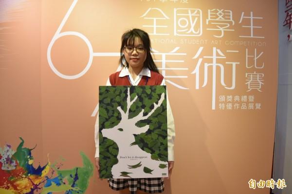 來自泰北高中3年級的趙紹雰,作品奪下107年全國學生美術比賽的平面設計類高中美術組特優。(記者吳柏軒攝)