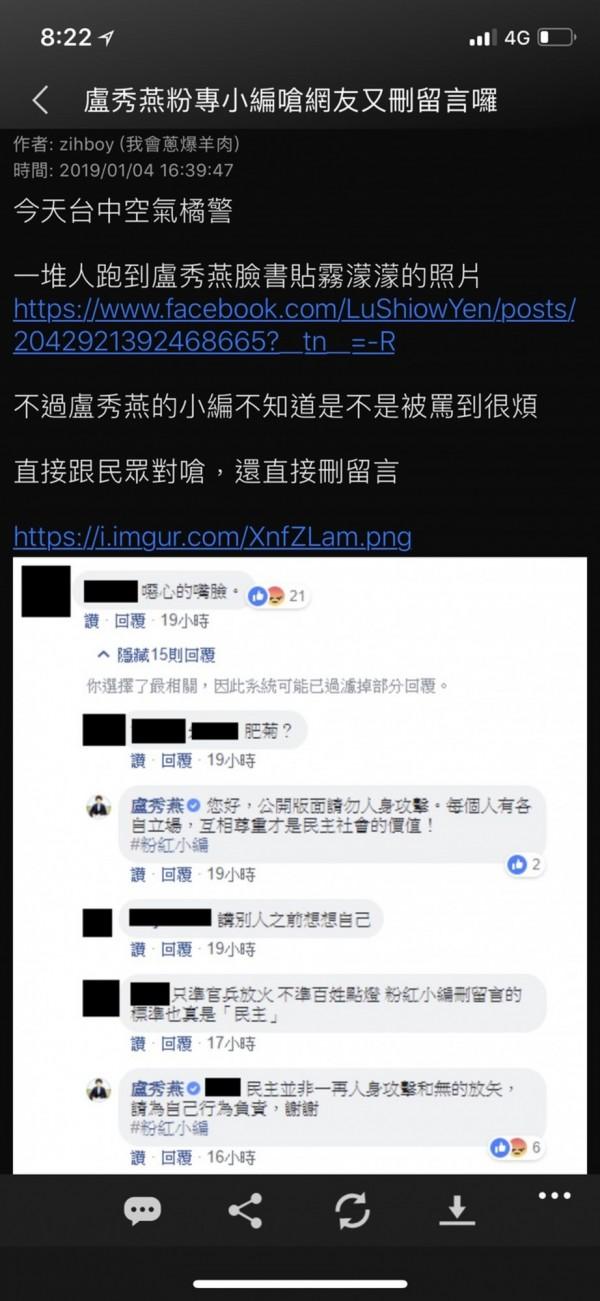 卢秀燕粉专小编不但删除部分批卢的留言,还跟网友对呛。(取自PTT)