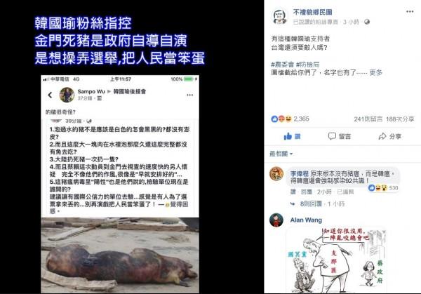 網友指控金門死豬是政府自導自演,臉書粉絲團「不禮貌鄉民團」截圖並向農委會檢舉。(記者吳亮儀翻攝)