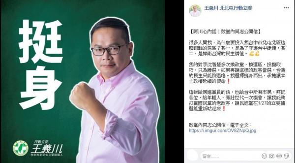 王义川在脸书贴出「给民进党员的一信」,期望立委补选能激出高投票率。(取自王义川脸书)
