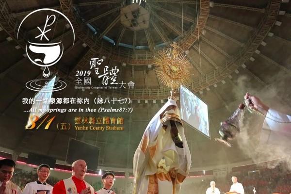 教宗方济各指派万民福音部部长费洛尼枢机主教(Fernando Card. Filoni)为教宗特使,将来台参加圣体大会。(翻摄自第四届圣体大会官网)