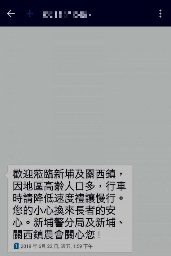 新竹縣新埔警分局的護老交安宣導BOT案,凡是進入到該分局轄內的駕駛人,都會收到如圖來自中華電信的簡訊提醒。(記者黃美珠攝)