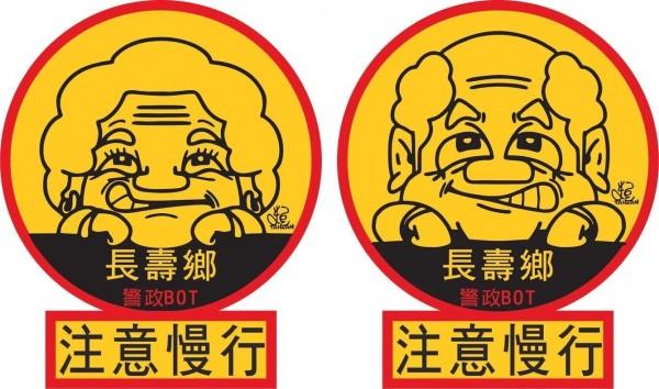 新竹縣新埔警分局護老交安宣導BOT中,插畫家用仿效「有熊出沒」的概念,做出系列宣導圖幽默「助威」。(記者黃美珠翻攝)