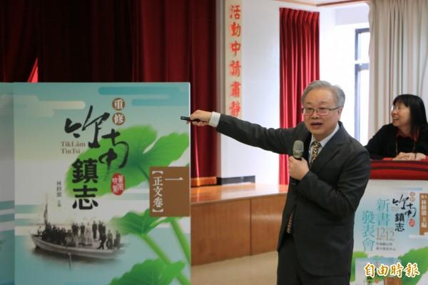 國立政治大學名譽教授林修澈研究團隊,耗時6年編篡《重修竹南鎮志》。(記者鄭名翔攝)