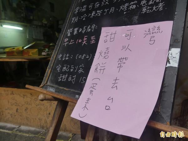 金門有燒餅業者特別在門口貼上告示,提醒「甜燒餅」可以帶去台灣。(記者吳正庭攝)