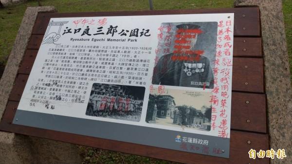 日治時期第五任花蓮港廳長、花蓮港建設的推動者江口良三郎紀念公園,又再傳出遭仇日份子破壞的痕跡。(記者王錦義攝)