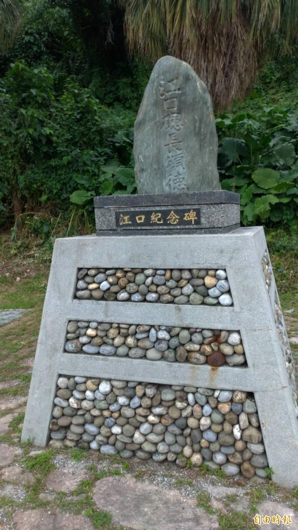 日治時期第五任花蓮港廳長、花蓮港建設的推動者江口良三郎紀念公園內的紀念碑過去也曾被仇日份子噴漆破壞過。(記者王錦義攝)