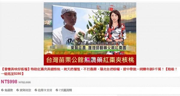 邱俊閔遭不肖業者盜用媒體採訪畫面,在網路頁面販售「苗栗大棗夾核桃」。(記者彭健禮翻攝)