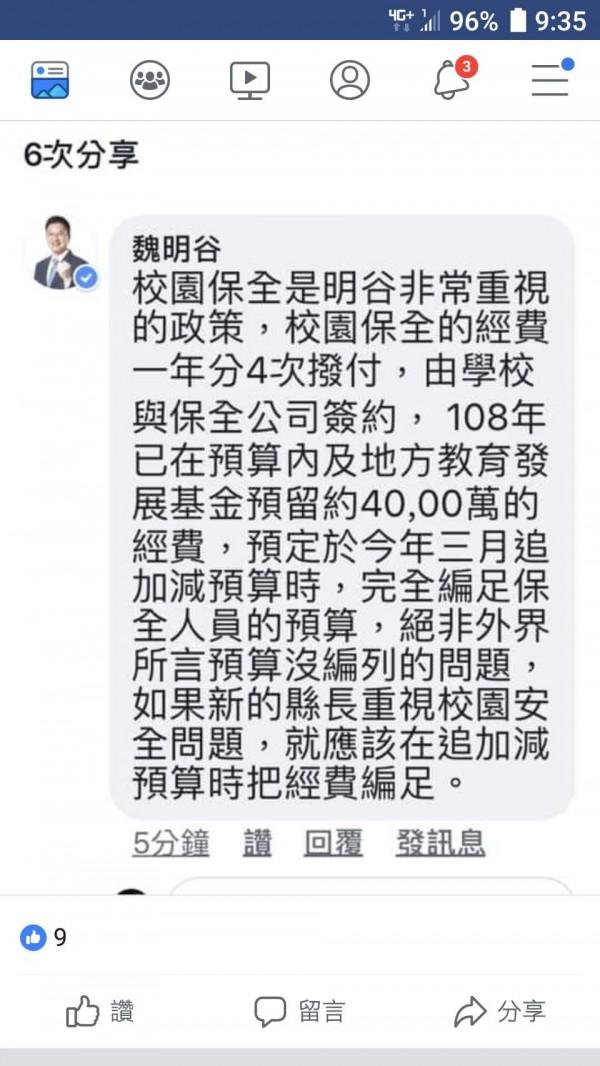 魏明谷親上火線,直接回答校園保全預算問題。(記者劉曉欣翻攝)