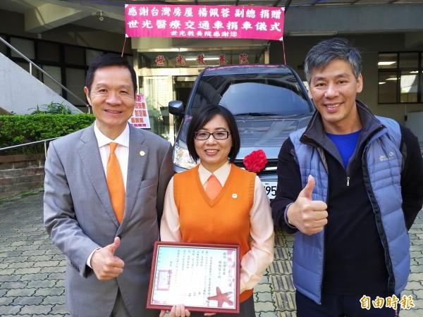 世光教養院院長彭少呈(右)頒給楊佩蓉感謝狀,感謝她捐贈醫療交通車;台灣房屋首席總經理彭培業(左)也肯定她是企業公益大使的最佳表率。(記者廖雪茹攝)