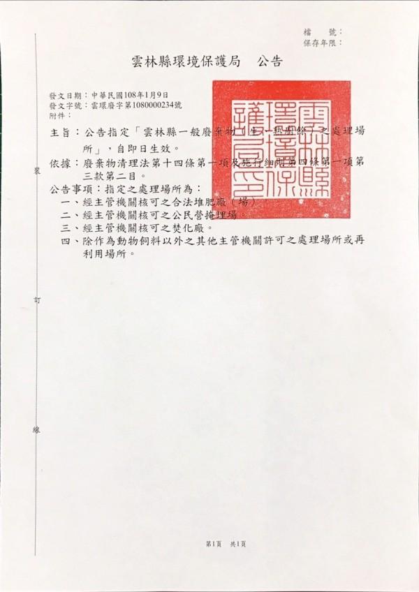雲林縣環保局公告廚餘只能堆肥、掩埋、焚化使用。(記者林國賢翻攝)