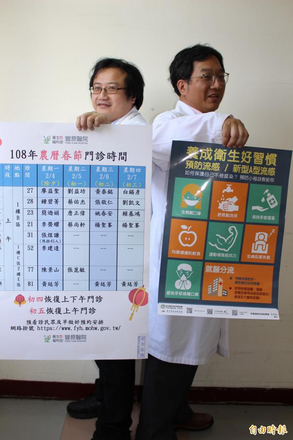 豐原醫院感染科主任王唯堯提醒民眾流感注意事項(右), 急診室主任林技政則提供春節門診情形(左)。(記者歐素美攝)