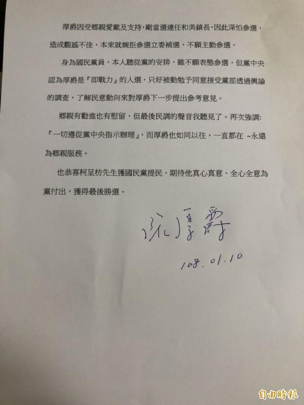 國民黨彰化立委補選「被民調」的阮厚爵,今天發出聲明。(記者劉曉欣攝)