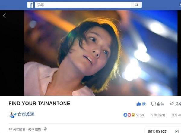 台南冬季旅遊宣傳短片,邀請新一代女神林意箴擔綱女主角,觀看次數爆增破18萬大關。(擷自臉書)