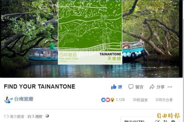 台南旅遊「FIND YOUR TAINANTONE」冬季宣傳短片主打台南繽紛色彩。(擷自臉書)