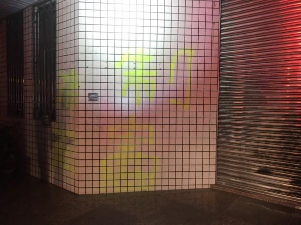 牆壁噴上黃色制憲字權。(曹嘉豪提供)