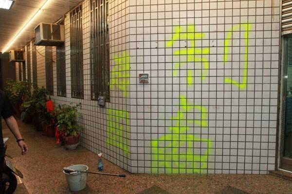 牆壁噴漆制憲建國字樣。(記者張聰秋翻攝)