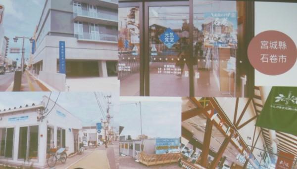 南投縣11日舉辦地方創生計畫說明會,介紹日本宫城縣石卷市實務推動案例。(記者張協昇翻攝)