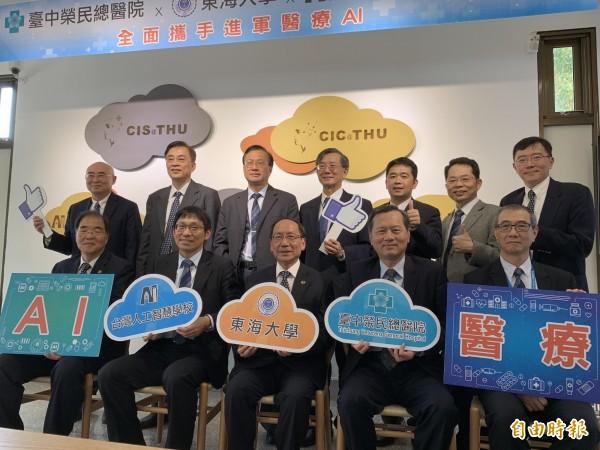 台中榮總、東海大學、台灣人工智慧學校共同成立智慧醫療共同發展平台。(記者蔡淑媛攝)