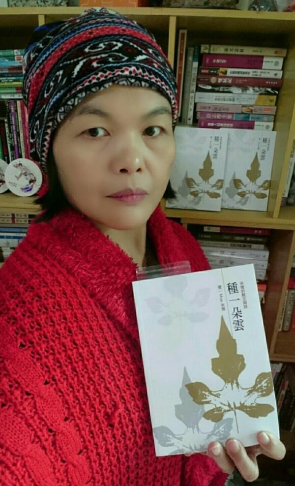 來自台東阿美族的米雅,將於今(12)日下午2點在政大書城發表新書「種一朵雲」。(記者洪瑞琴翻攝)