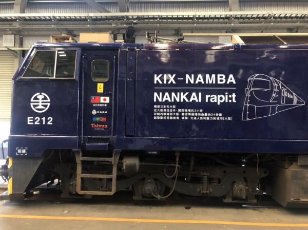日本南海電鐵彩繪列車將躍上台鐵,1/14於樹林站首航。(圖:台鐵局提供)