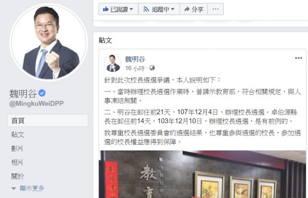 前彰化縣長魏明谷在臉書上,回擊王惠美上任後的校長遴選爭議。(記者劉曉欣翻攝)
