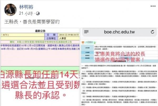 前彰化縣副縣長林明裕在臉書寫下「王縣長,善良是需要學習的」。(記者劉曉欣翻攝)