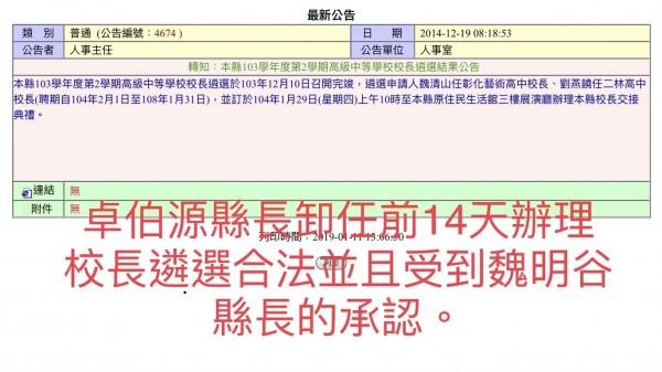 前彰化縣長魏明谷強調,卓伯源也是在卸任前辦理校長遴選,他也予以尊重。(記者劉曉欣翻攝)