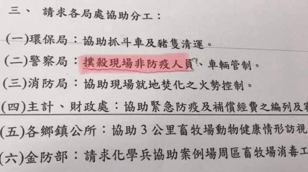 台南市警方說,目前沒有看到這份公文,可能只是其中筆誤的版本流出。(記者王捷翻攝)