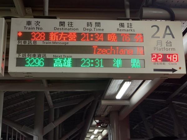 328列次原定晚間9點34抵達屏東站時,但後來至少誤點74分鐘,期間預估誤點更一度達84分鐘。(記者陳彥廷翻攝)(記者陳彥廷攝)