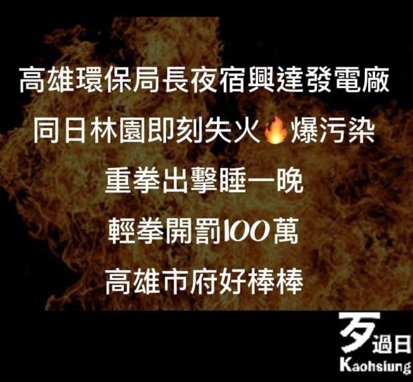 臉書粉專高雄歹過日對環局開罰化工廠火警,形容是輕拳(記者王榮祥翻攝)
