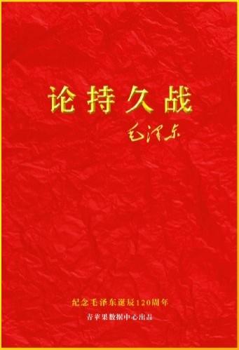 中國的出版社出版毛澤東《論持久戰》封面。(取自網路)