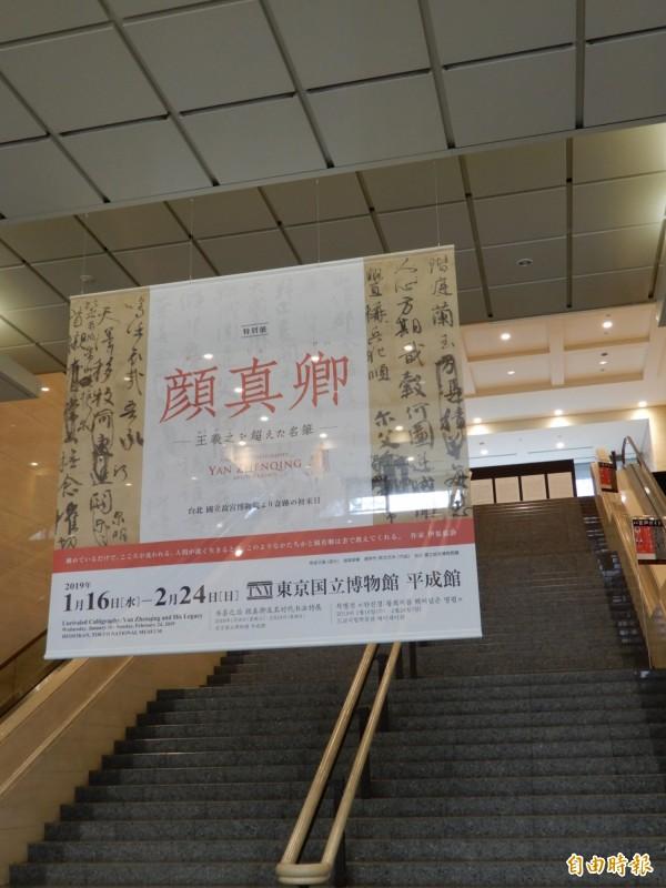 日本東京國立博物館「顏真卿:超越王羲之的名筆」特別展,16日起正式展出。(記者林翠儀攝)