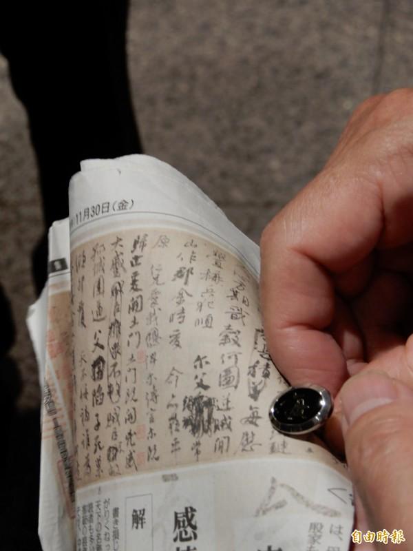 主辦者之一的每日新聞會長朝比奈豊出示了該社「每日書道會」會徽「每」字,即是引自「祭姪文稿」。(記者林翠儀攝)