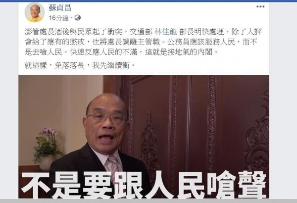針對澎管處長耍官威事件,行政院長蘇貞昌今日在臉書發文表示,公務員應該服務人民,而不是去嗆人民。(記者陳鈺馥翻攝)