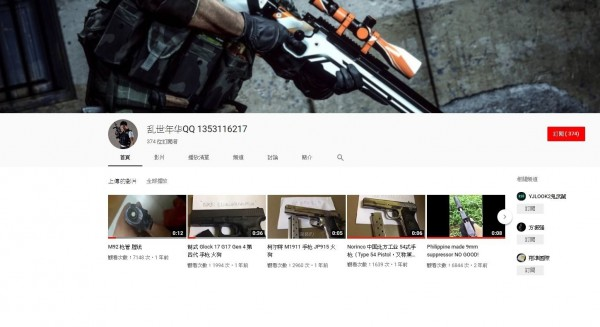 YouTube上面還有五段賣槍或展現火力的錄影。(記者張瑞楨翻攝)