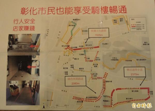 彰化市公所規劃「友善人行空間」地圖。(記者林良哲攝)