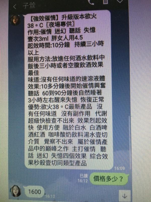 蔡男在LINE隨機加好友登廣告賣假貨乖乖水。(記者徐聖倫翻攝)