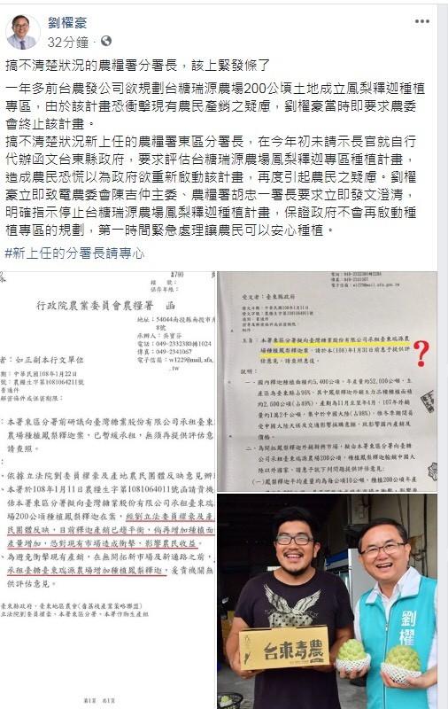 立委劉櫂豪在臉書貼文指農糧署分署長搞不清楚狀況。(記者黃明堂翻攝)