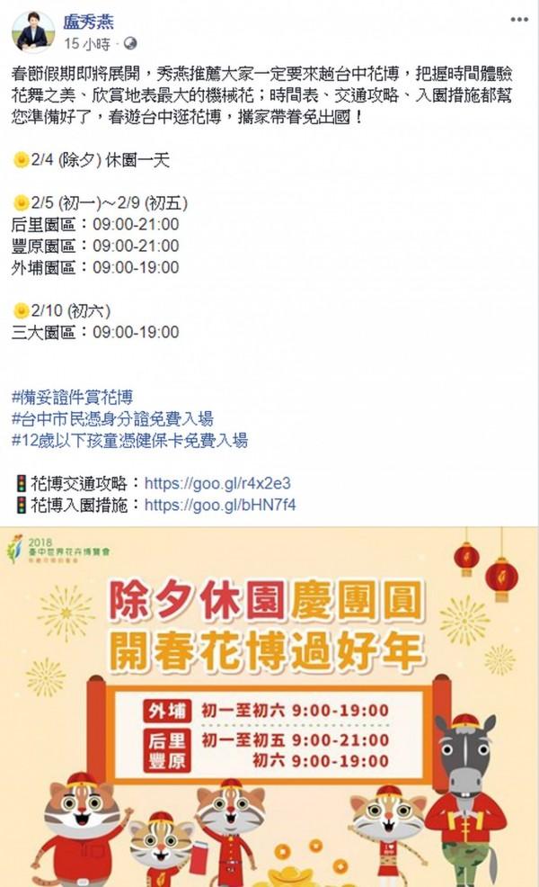 台中巿長盧秀燕在臉書PO文行銷花博,呼籲民眾春節假期到台中逛花博。(取自盧秀燕臉書)