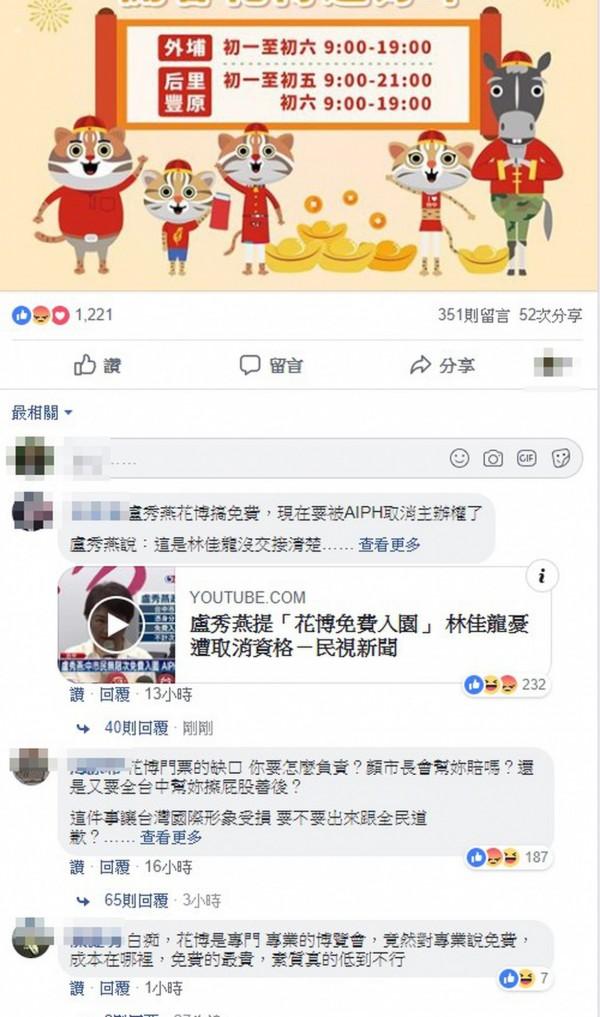 盧秀燕透過臉書行銷花博,網友不領情,灌爆臉書怒批。(取自盧秀燕臉書)