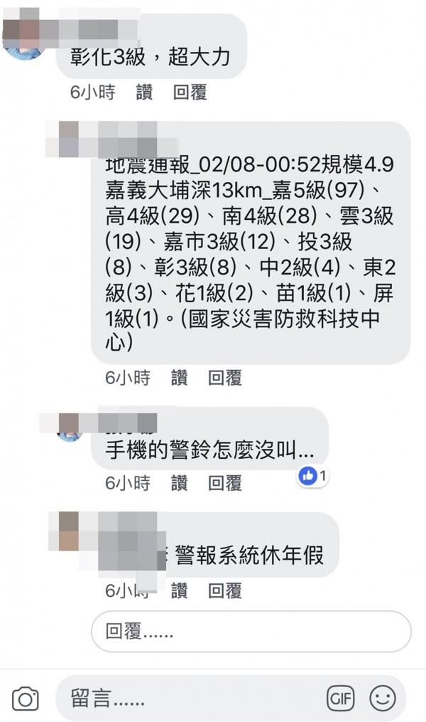 有彰化民眾在臉書社團問「手機警報系統怎沒響?」。(圖擷自地方臉書社團)