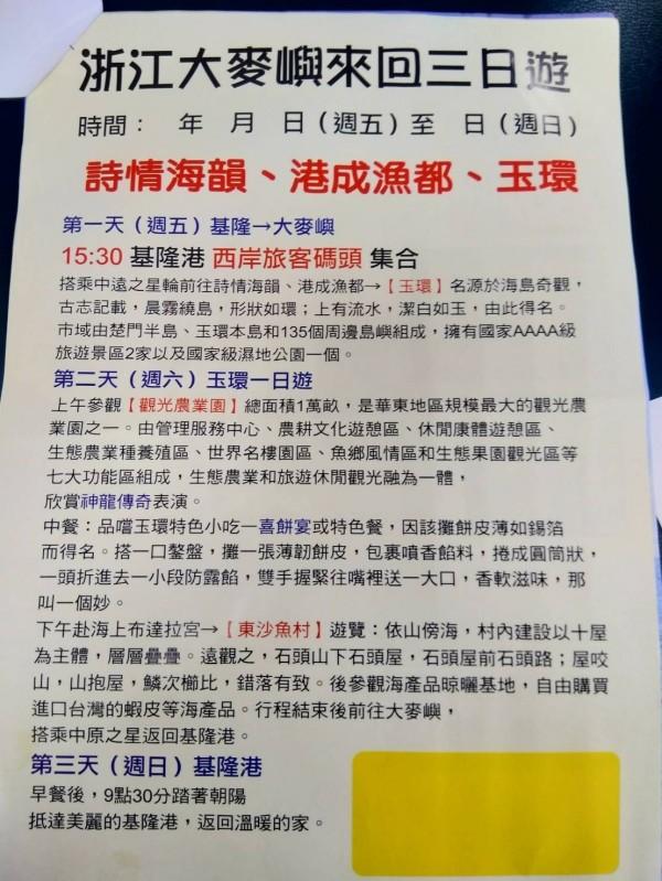 現場團員拿出傳單向警方說,蕭男標榜只要4000元就可以遊中國。(記者吳昇儒翻攝)
