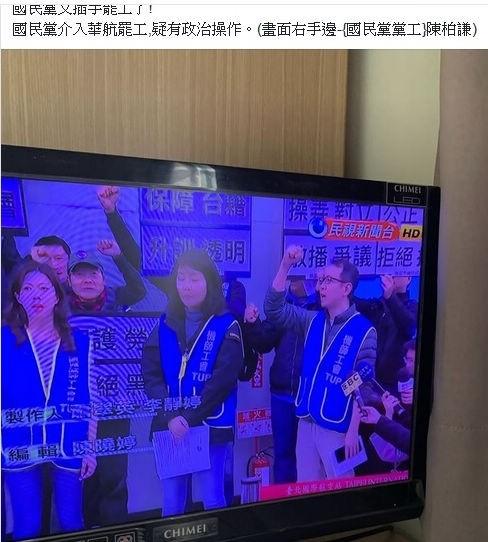 有網友質疑,華航罷工背後有政治操作,昨天在電視新聞捕捉到國民黨工陳柏謙的穿著機師工會的畫面,並貼在臉書。(取自網路)